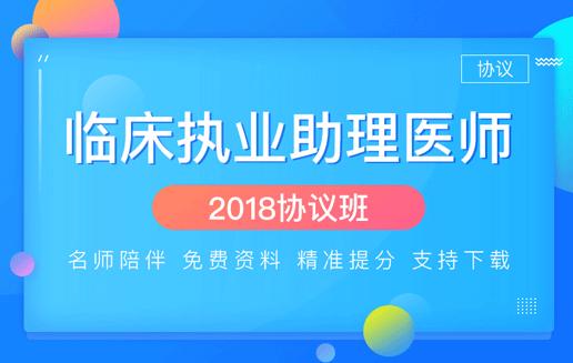 2018年臨床助理醫師協議班(限天津、云南、海南、吉林省、上海市、福建省、廣西區、貴州省)