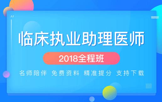 2018年臨床執業助理醫師全程班(限天津、云南、海南、吉林省、上海市、福建省、廣西區、貴州省)