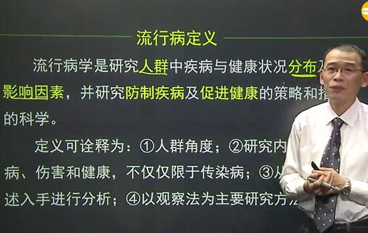 执业医师培训《公卫执业医师》精品无忧班