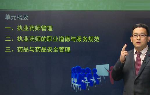 执业药师培训《药事管理与法规》实验无忧班