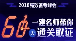 2018年一级建造师备考峰会班
