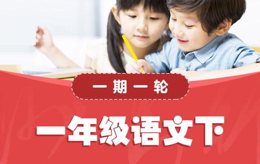 新東方小學網校一年級《語文》暑期班下