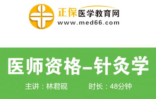 中西医助理医师培训超值精讲班