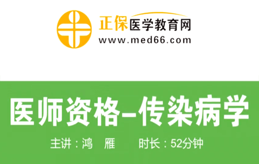 中西医结合助理医师传染病学培训班