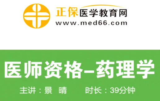 中西醫結合助理醫師藥理學培訓班