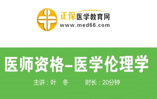 中西醫結合助理醫師醫學倫理學培訓班