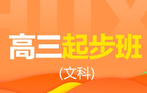 高考培訓新高三一輪復習起步班(文)