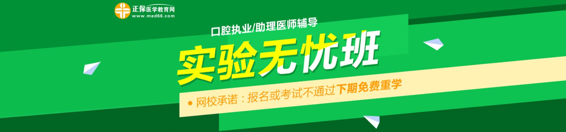 2019口腔助理医师网校