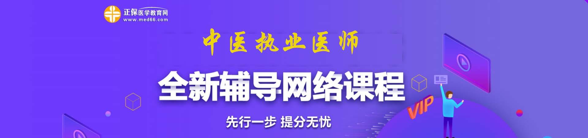 中医执业医师资格考试培训