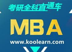 考研MBA直通车