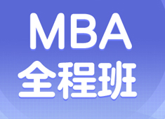 考研MBA全程班