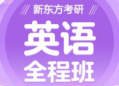 考研英语全程班