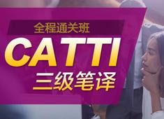 CATTI三級筆譯全程通關班