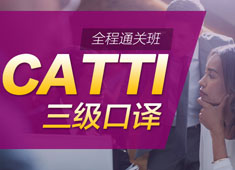 CATTI 三級口譯全程通關班