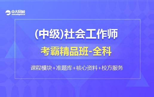 社會工作者培訓考霸精品班(中級)全科