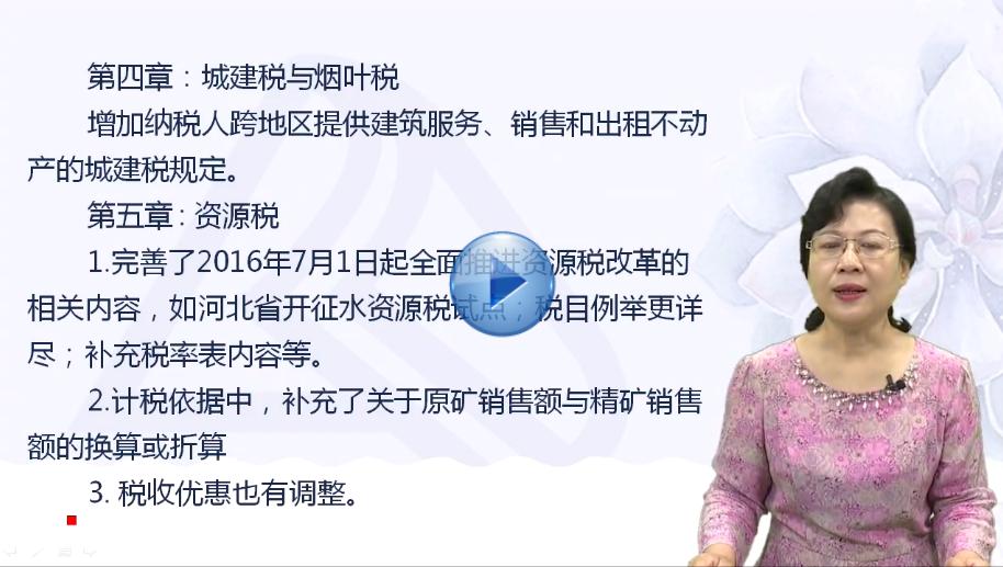 中华会计网校税务师视频培训好不好