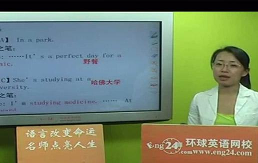 公共英語培訓二級課課練