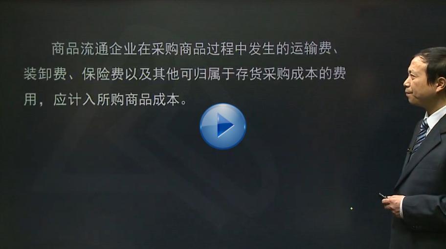 中华会计网中级实务视频教程