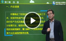 中级会计职称基础学习网投平台app