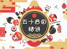 日语五十音图精讲课程