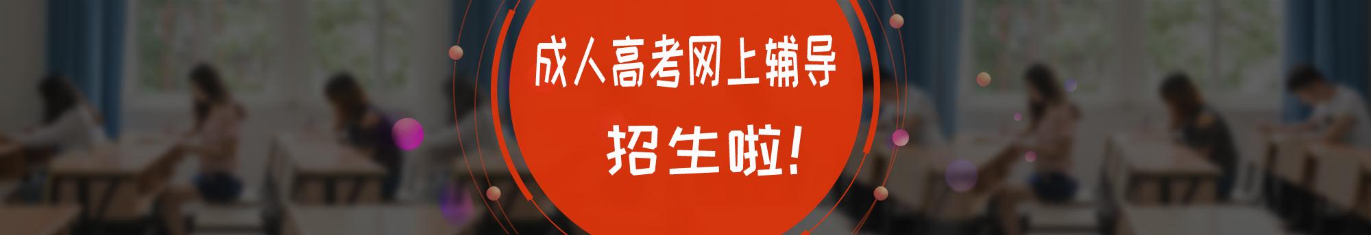 天津 成人高考培训多少钱