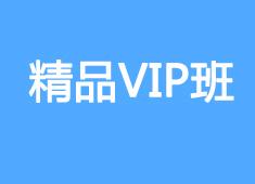 统计师精品VIP班