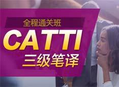 CATTI三级笔译签约全程班