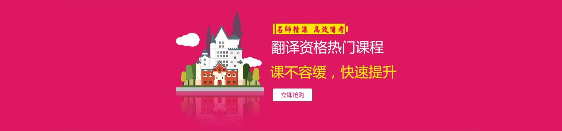 上海中级口网课