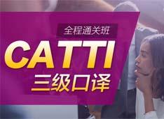 CATTI三级口译签约全程班