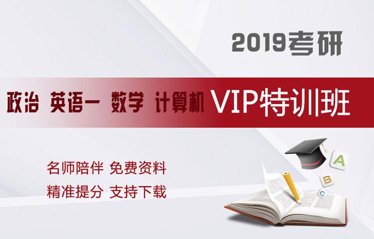 【协议】2019考研计算机VIP特训班