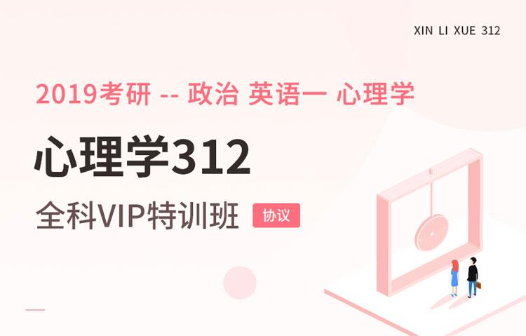 2019考研心理学312全科VIP特训班