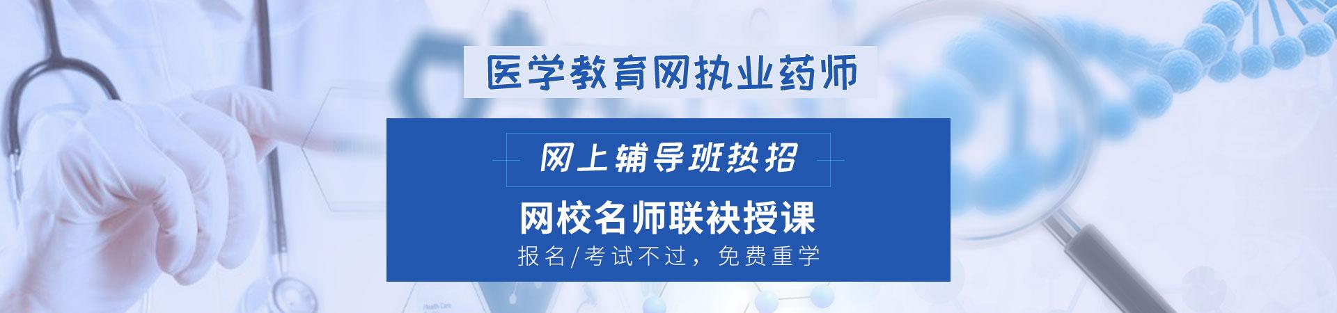 唐山执业中药师培训