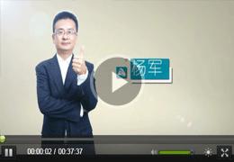 杨军老师视频