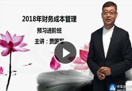 贾国军老师基础学习网投平台app