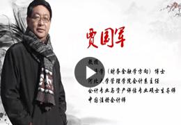 贾国军老师视频