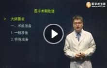 外科主治醫師-基礎知識