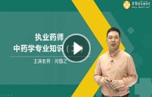 執業藥師-中藥學專業知識二