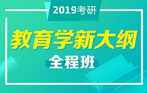 2019考研教育学新大纲全程班