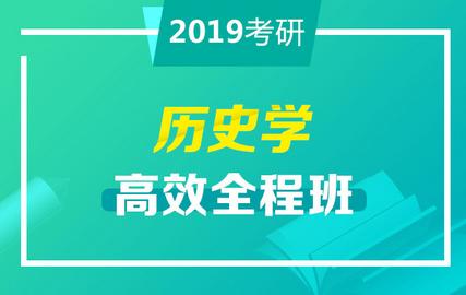 2019考研历史学高效全程班