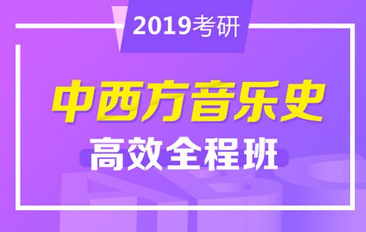 2019考研中西方音乐史高效全程班