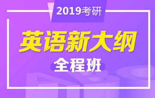 2019考研英语新大纲全程班(一、二可选)
