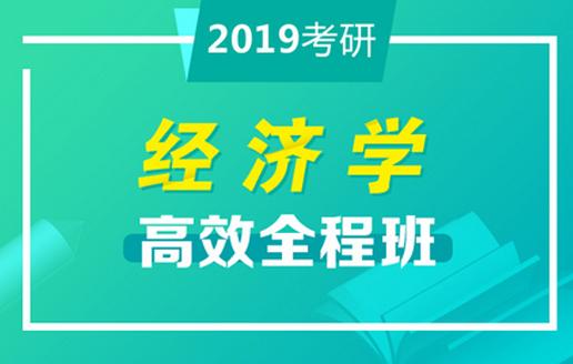 2019考研經濟學_2019考研經濟學通用全程班