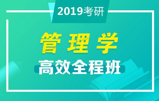 2019考研管理类学硕高效全程班