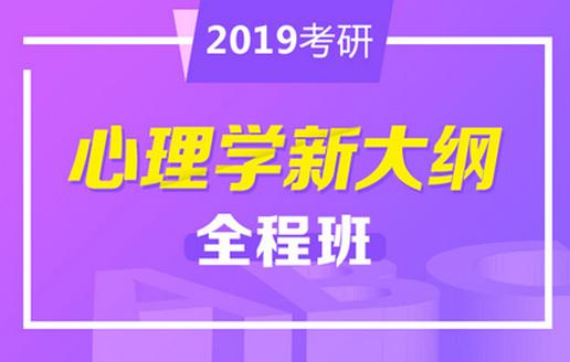 2019考研心理学新大纲全程班