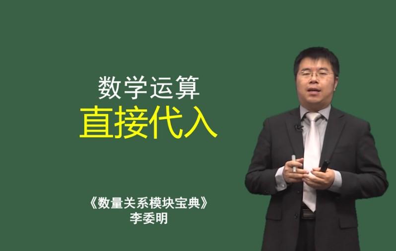 李委明学习课程