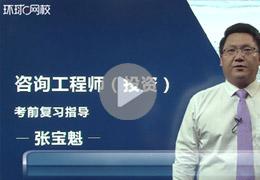 张宝魁视频课程