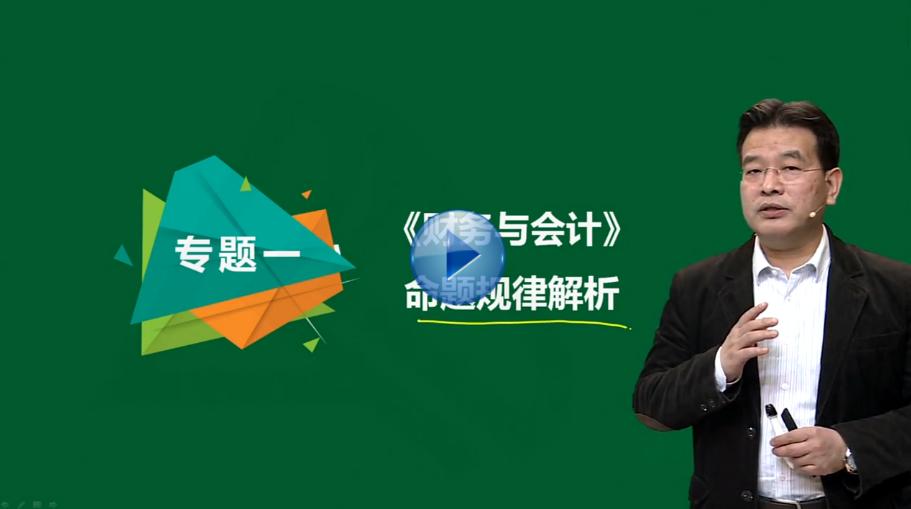 中华会计网税务师移动班课程