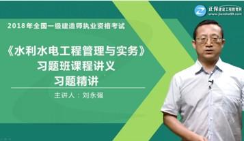 刘永强培训课程