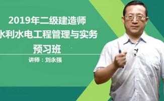 刘永强基础学习课程