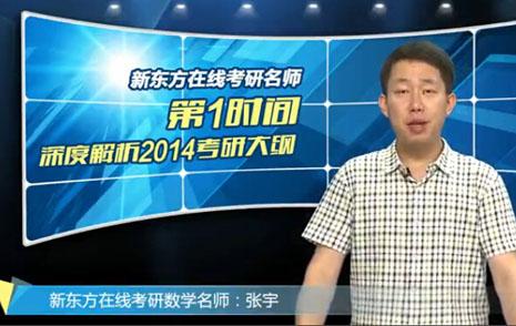 张宇基础学习课程